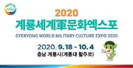2020 계룡세계군문화엑스포